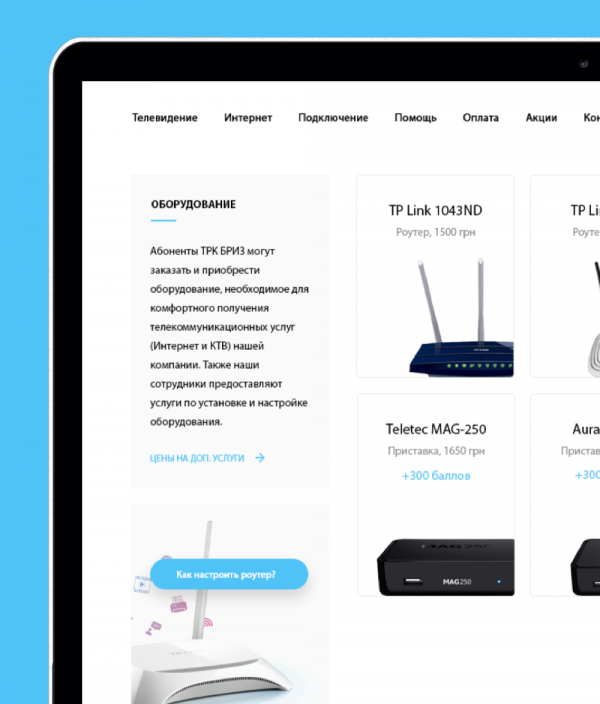 Network Provider Template